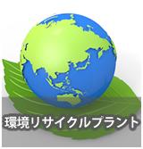 環境リサイクルプラント
