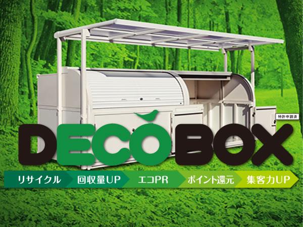スマイル・リサイクル・ステーション「DECOBOX」