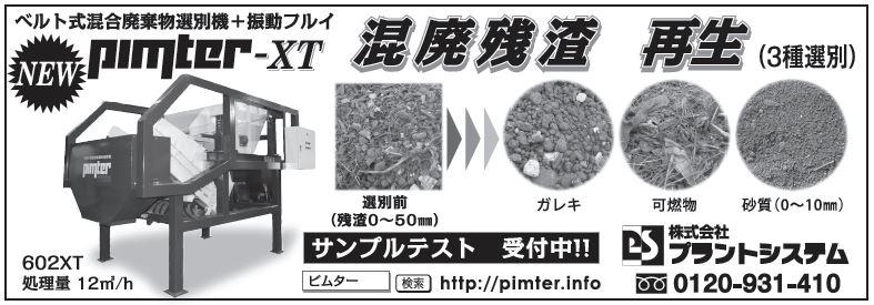 循環経済新聞にPimter XTの広告が掲載されました