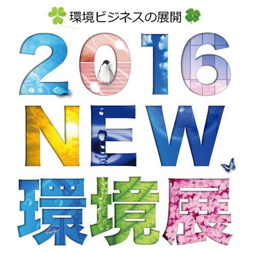 2016NEW環境展