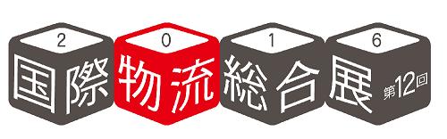 国際物流総合展2016 LOGIS-TECH TOKYO2016
