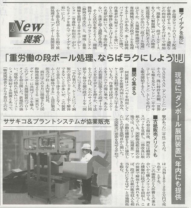 「日本物流新聞」に掲載されました