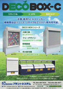 古着用 DECO-BOX-C