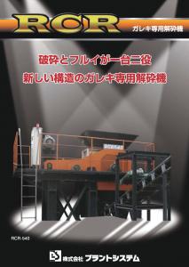 ガレキ専用解砕機 RCR