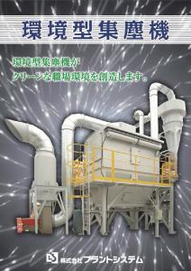 環境型集塵機