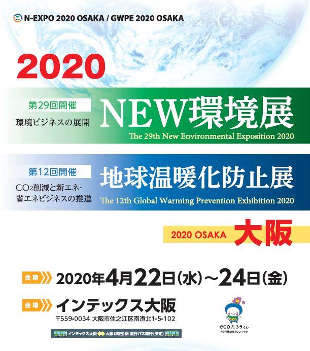 2020NEW環境展 中止のお知らせ