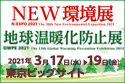 2021NEW環境展