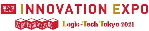 「国際物流総合展2021 第2回 INNOVATION EXPO」